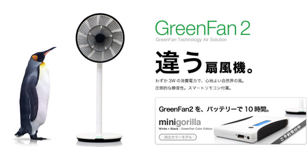 GreenFan2.png