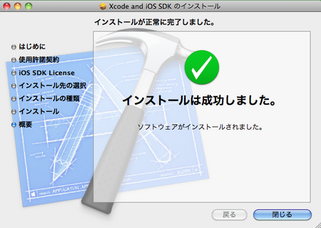 xcode4_20110419_00.png